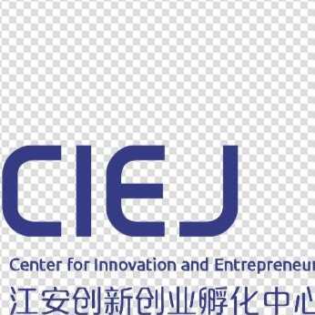 江安创新创业孵化中心