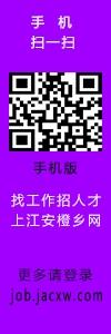 江安人才网新版功能